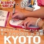 KYOTO89482328_th.jpg